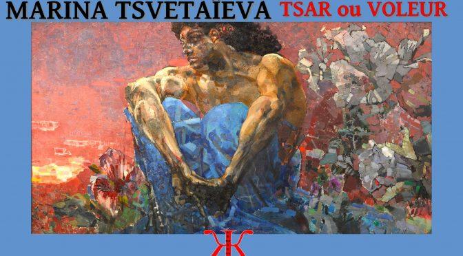 TSAR OU VOLEUR – Poème de Marina Tsvétaïéva Марина Ивановна Цветаева  – Каждый стих — дитя любви…