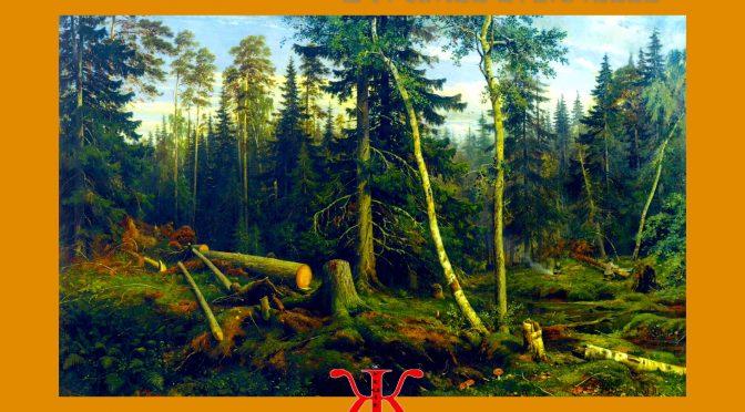 LA FUMÉE ÉTERNELLE – Poème de Marina Tsvétaïéva – Марина Ивановна Цветаева – 1913