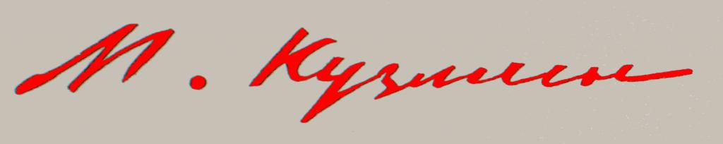 L'attribut alt de cette image est vide, son nom de fichier est Kuzmine-signature-1024x204.png.