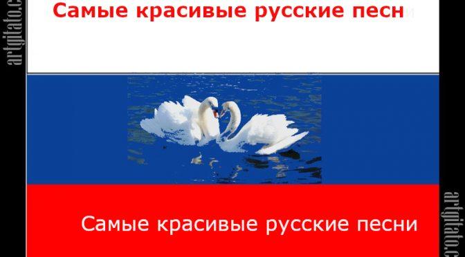 LES PLUS BELLES CHANSONS RUSSES – Самые красивые русские песни