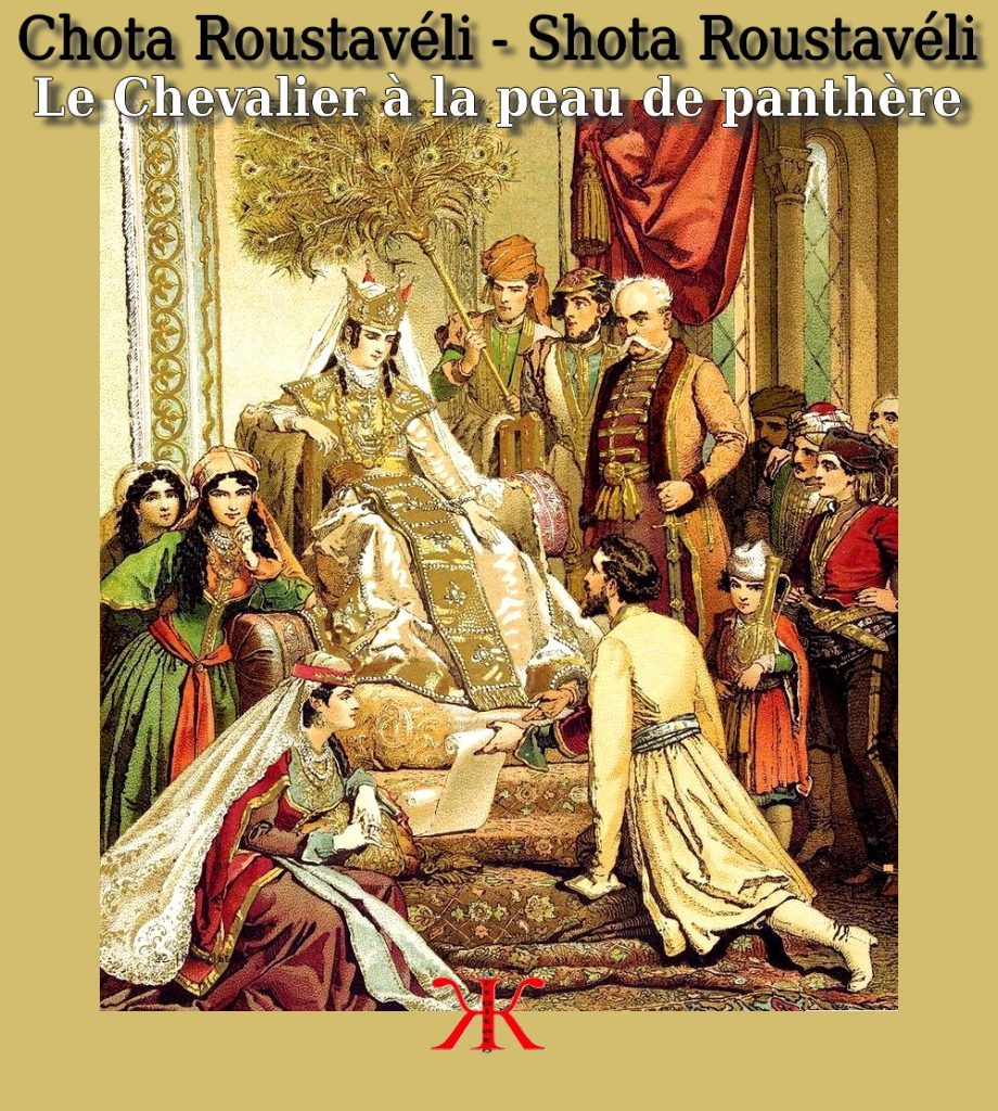 L'attribut alt de cette image est vide, son nom de fichier est Le-Chevalier-à-la-peau-de-panthère-920x1024.jpg.